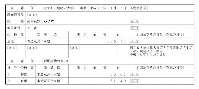 附属建物 主たる建物 , Touki 大阪 康永登記測量事務所